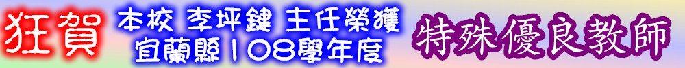 李坪鍵特殊優良教師